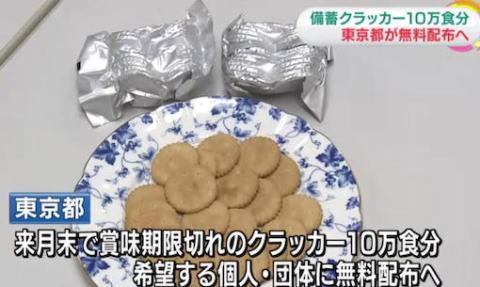 備蓄 災害 賞味期限 クラッカー 食品ロス 配布