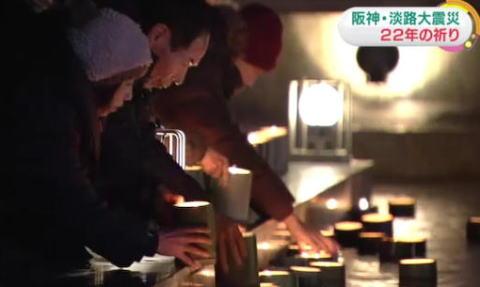 阪神大震災 祈念 神戸 淡路