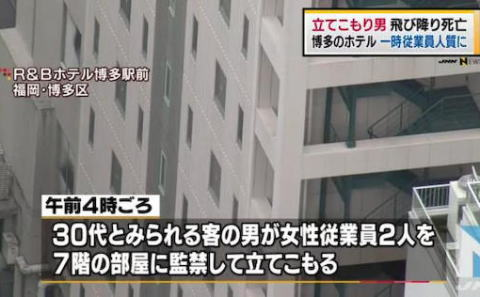 R&Bホテル ホテル テレビ 博多