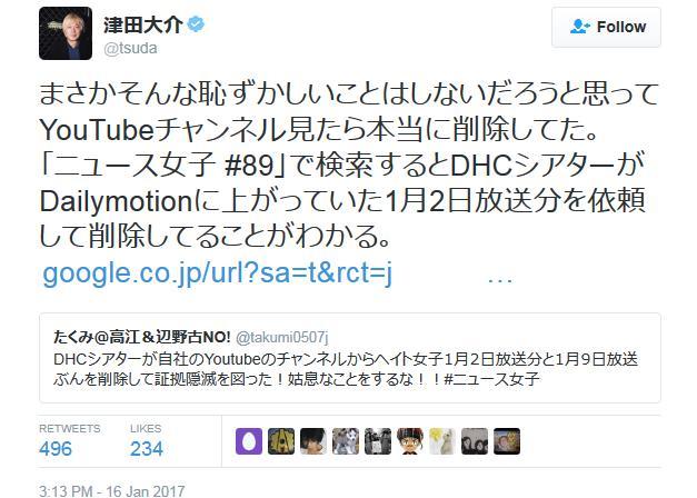 津田大介 デマ 脊髄反射 ニュース女子 DHC パヨク ネットランナー ぶっこ抜き