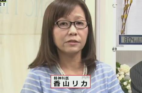 香山リカ DHC ニュース女子 パヨク 乗っ取り NotRika
