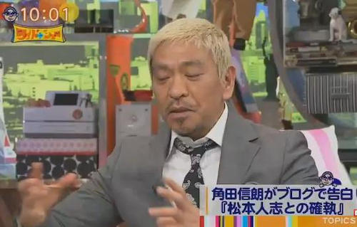 松本人志 角田信朗 ワイドナショー ドタキャン ガキの使い レフリー TKJ