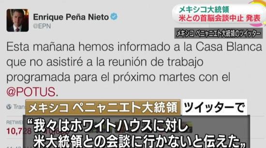 トランプ 大統領令 メキシコ 壁 ペニャニエト 不法移民対策