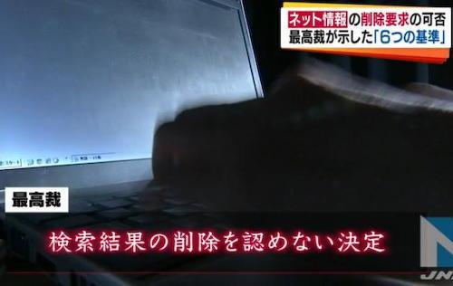 検索結果 逮捕歴 犯罪歴 削除 公共の利害 忘れられる権利 最高裁