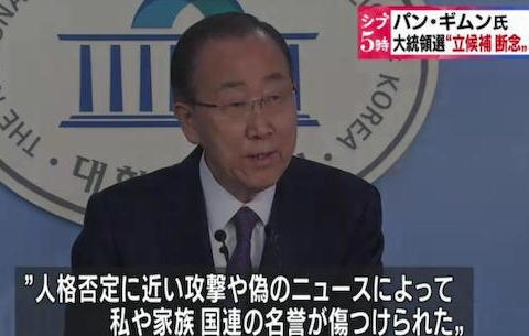 潘基文 韓国 大統領選 国連事務総長 世界大統領 チンパン 泥船