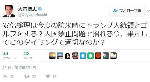 民進党 大串博志 安倍首相 トランプ ゴルフ タイミング 批判 揚げ足