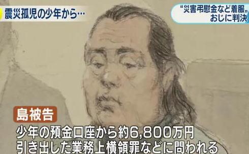 後見人 横領 東日本大震災 島吉宏 災害弔慰金 仙台地裁
