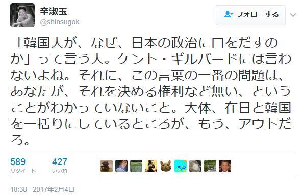 辛淑玉 ケントギルバート 在日外国人 在日朝鮮人 テロリスト パヨク のりこえねっと 沖縄 恨