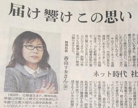 香山リカ 朝日新聞 声 新聞 両論併記 パヨク 病巣