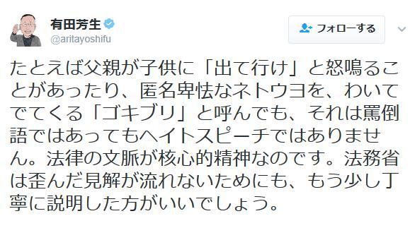 有田芳生 ヘイトスピーチ 罵倒語