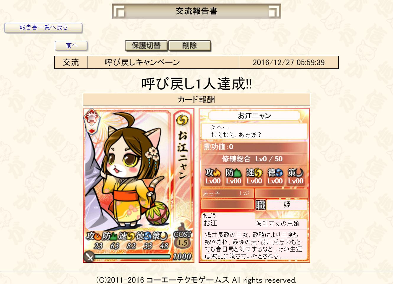 game_canpain_20161227_yobimodoshi.png