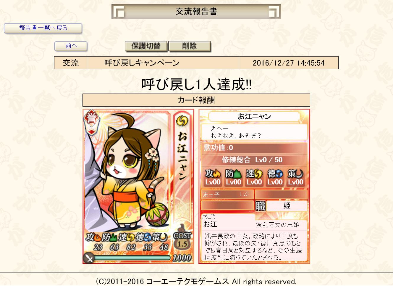 game_canpain_20161227_yobimodoshi2.png