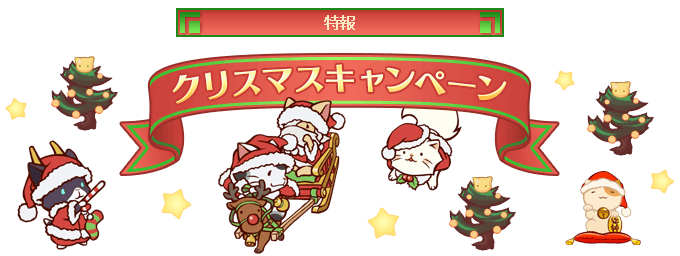 game_canpain_2016christmas_01.png