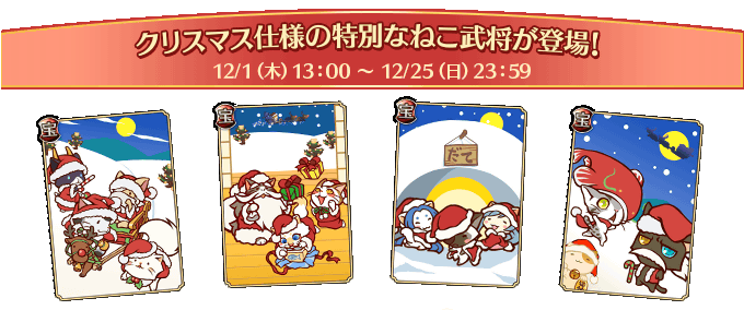 game_canpain_2016christmas_02.png