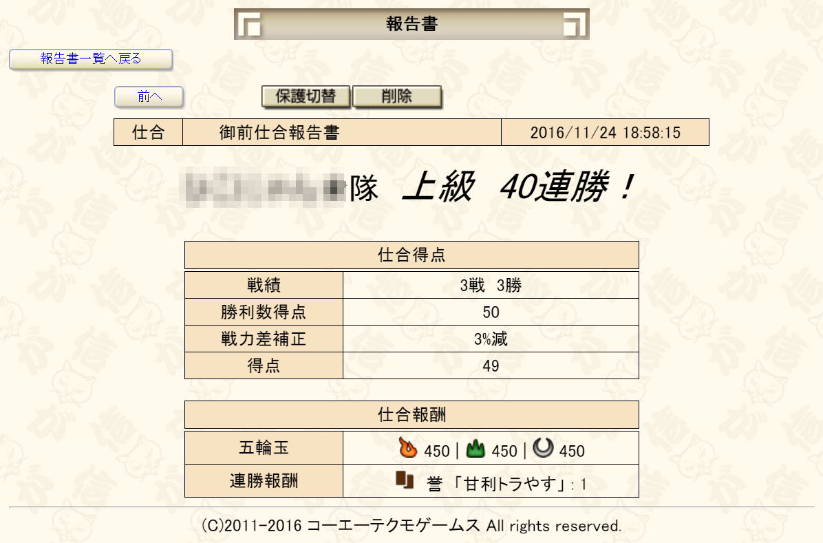 game_gozenjiai_04_2.png