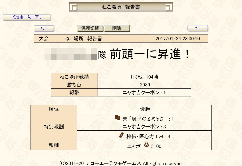 game_nekobasho_20170124_02.png