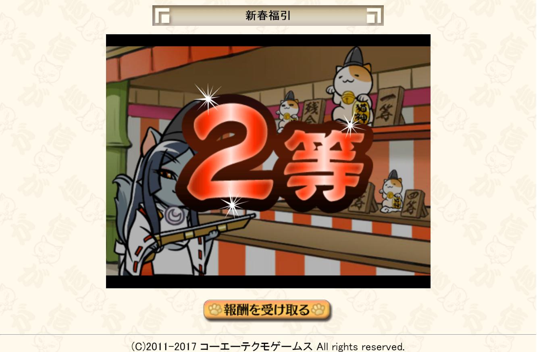 game_shinshun_fukubiki_03.png