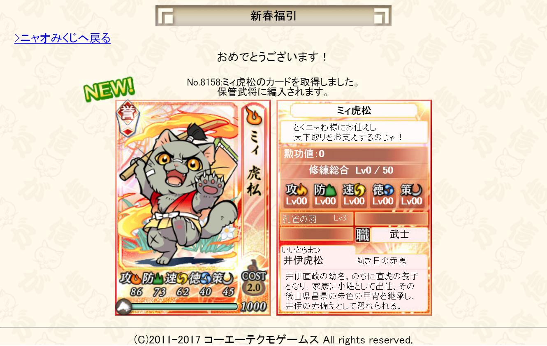 game_shinshun_fukubiki_04.png