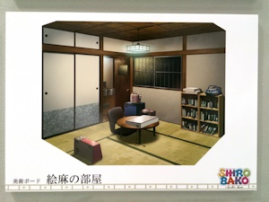 絵麻の部屋その2
