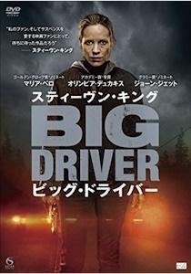 映画版ビッグ・ドライバー