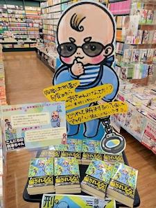 刑事ちゃんPOP