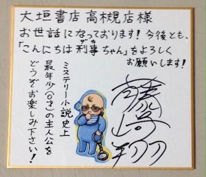 藤崎翔の色紙