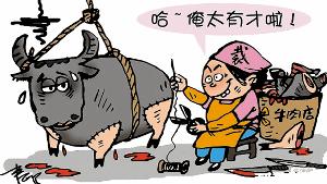 中国の魔改造