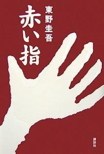 単行本 赤い指
