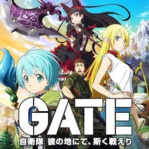 GATE20161231.jpg