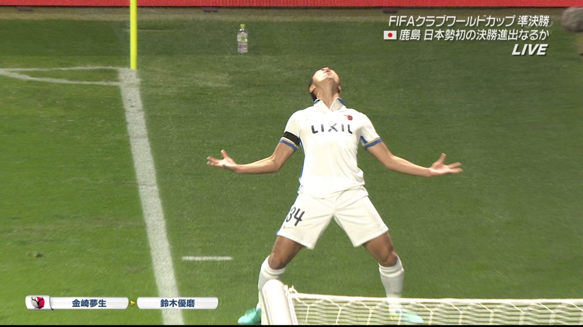 Atletico Nacional 0-3 Kashima Antlers suzuki yuma