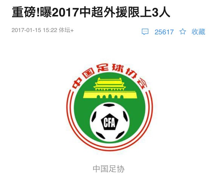 New Chinese Super League rules announced Only three overseas players may appear in a game