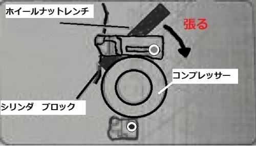エアコンベルト交換3