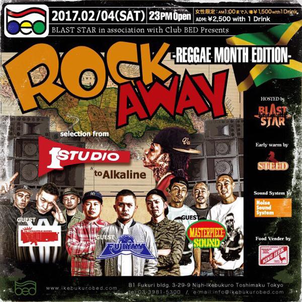 ROCK AWAY 2017 2 4