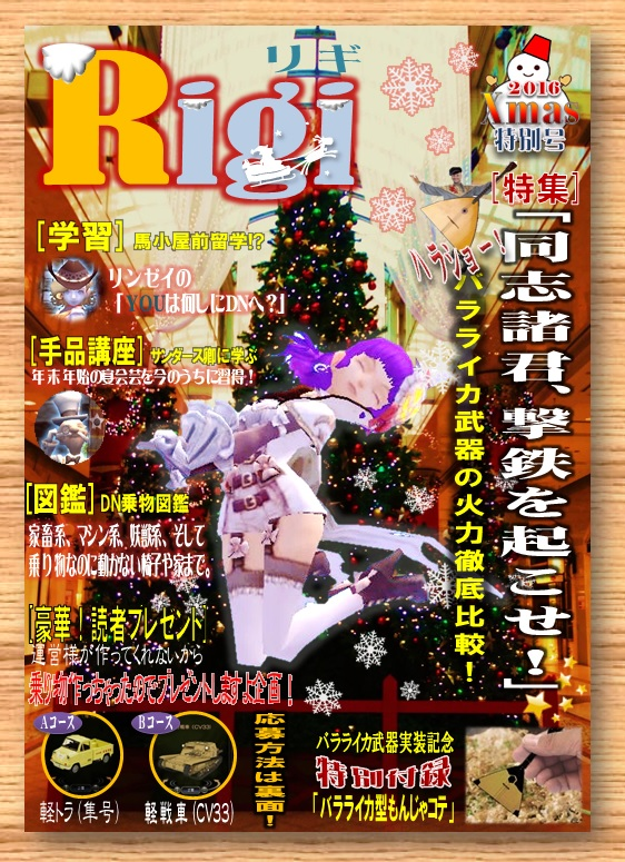 Rigi_2016_Xmasgou.jpg
