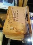 160914 (50)但馬杜氏の郷・杜氏館_杜氏名簿
