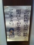 160914 (44)但馬杜氏の郷・杜氏館_注意書き - コピー