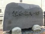 160915 (5)但馬杜氏の碑__但馬杜氏の郷碑(薬師湯)正面 - コピー