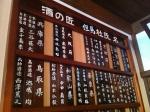 160914 (22)但馬杜氏の郷・杜氏館_一覧1 - コピー