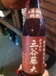 160914 (20)但馬杜氏の郷・杜氏館_三谷藤夫ボトル - コピー