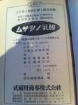 160914 (63)但馬杜氏の郷・杜氏館_ムサシノ乳酸広告