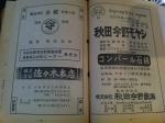 160914 (66)但馬杜氏の郷・杜氏館_秋田今野ほか