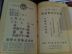 160914 (67)但馬杜氏の郷・杜氏館_原野産業、川北工業所
