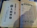 160914 (65)但馬杜氏の郷・杜氏館_種麹の広告