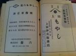 160914 (68)但馬杜氏の郷・杜氏館_菱六、上田
