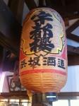 160914 (54)但馬杜氏の郷・杜氏館_浜坂酒造の提灯