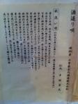 160914 (33)但馬杜氏の郷・杜氏館_秋洗い唄 - コピー