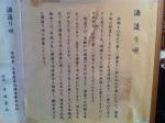 160914 (32)但馬杜氏の郷・杜氏館_酒造り唄 - コピー