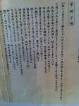 160914 (34)但馬杜氏の郷・杜氏館_米研ぎ唄 - コピー