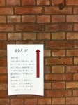 150404 (28)赤レンガ酒造工場_耐火床説明書き