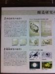 150404 (10)赤レンガ酒造工場_醸造研究の夜明け